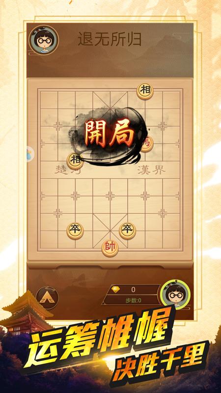 天天爱象棋_图片2
