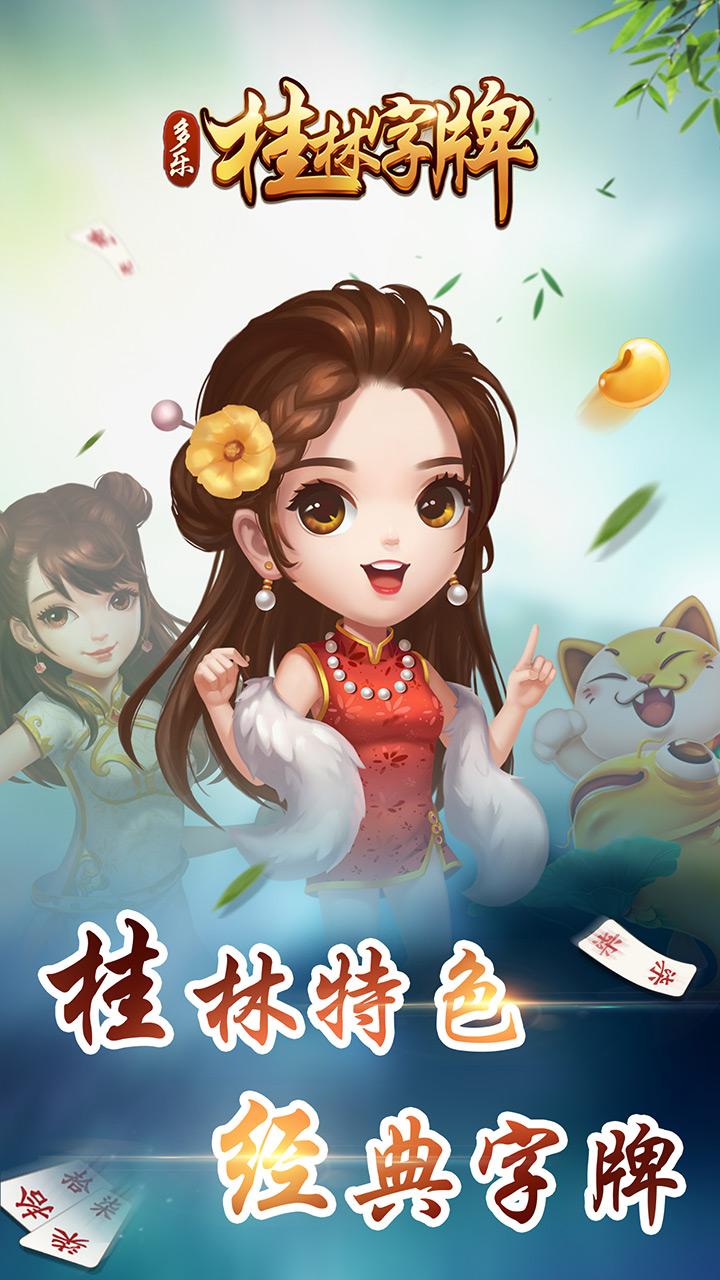桂林字牌_图片1