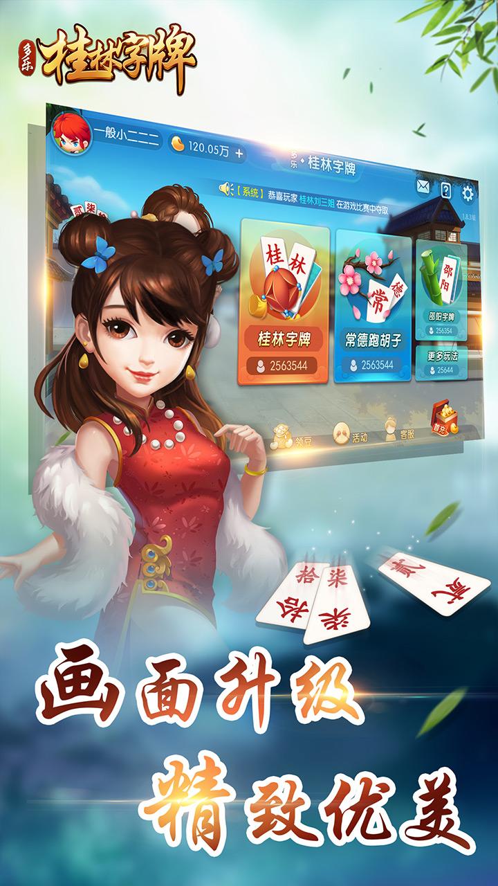桂林字牌_图片2