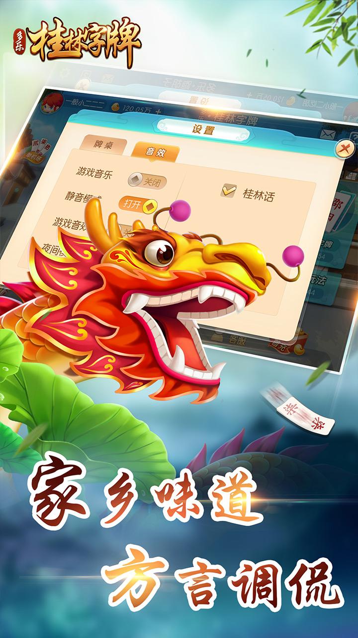 桂林字牌_图片3