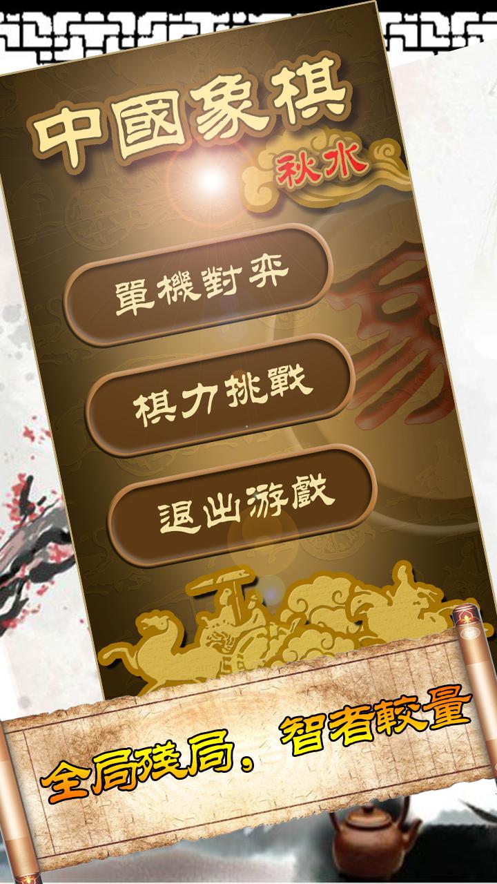 秋水中国象棋_图片2