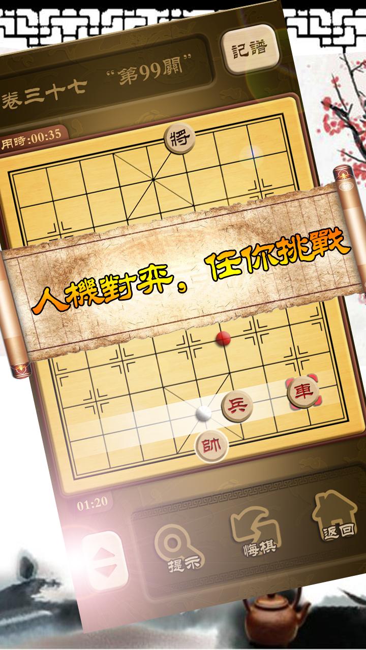 秋水中国象棋_图片3