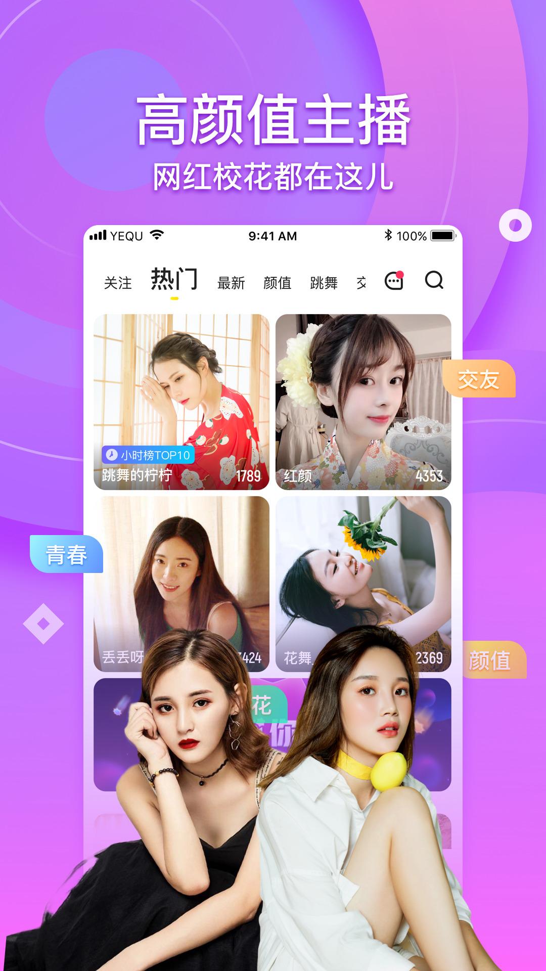 椰趣直播app-椰趣直播下载安装 v2.9.0