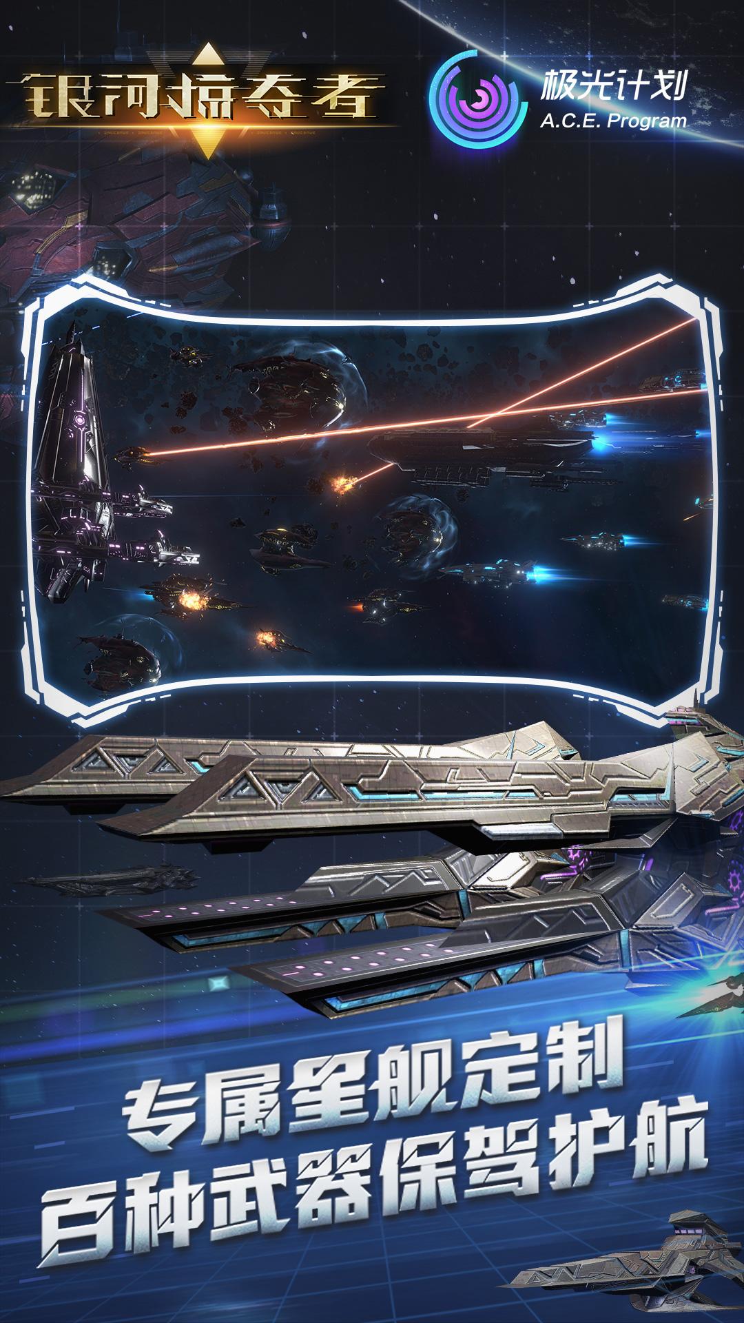 银河掠夺者_图片3