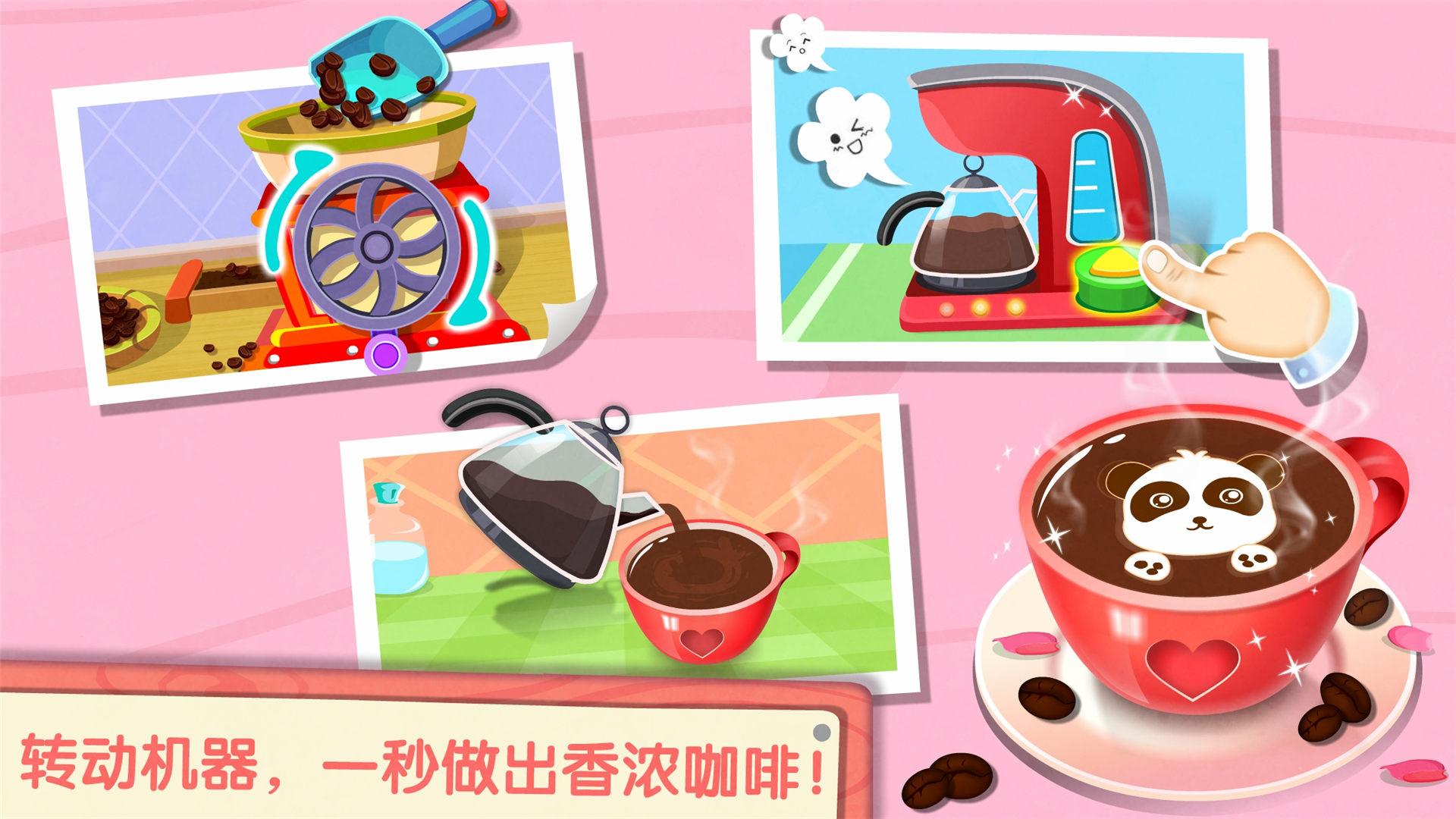 奇妙咖啡餐厅_图片3