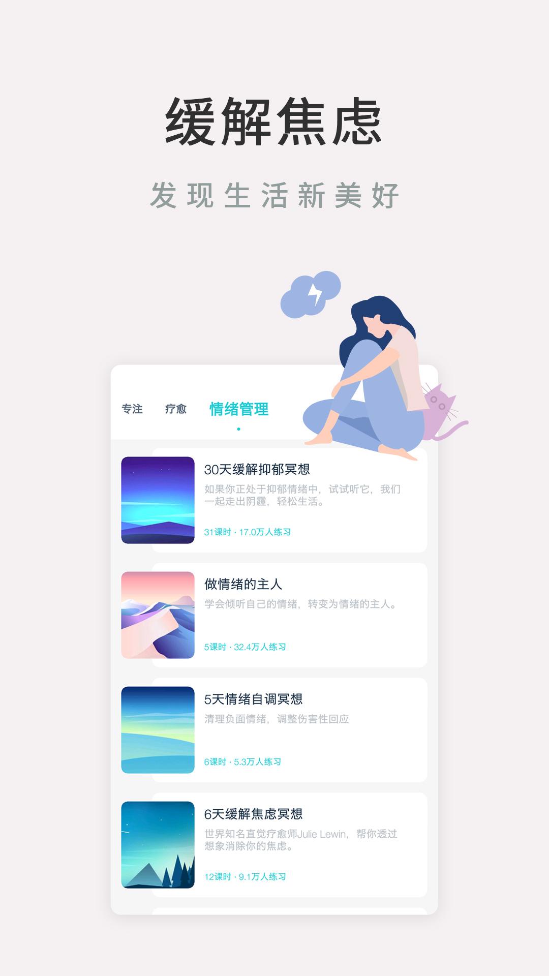 Now冥想_图片2