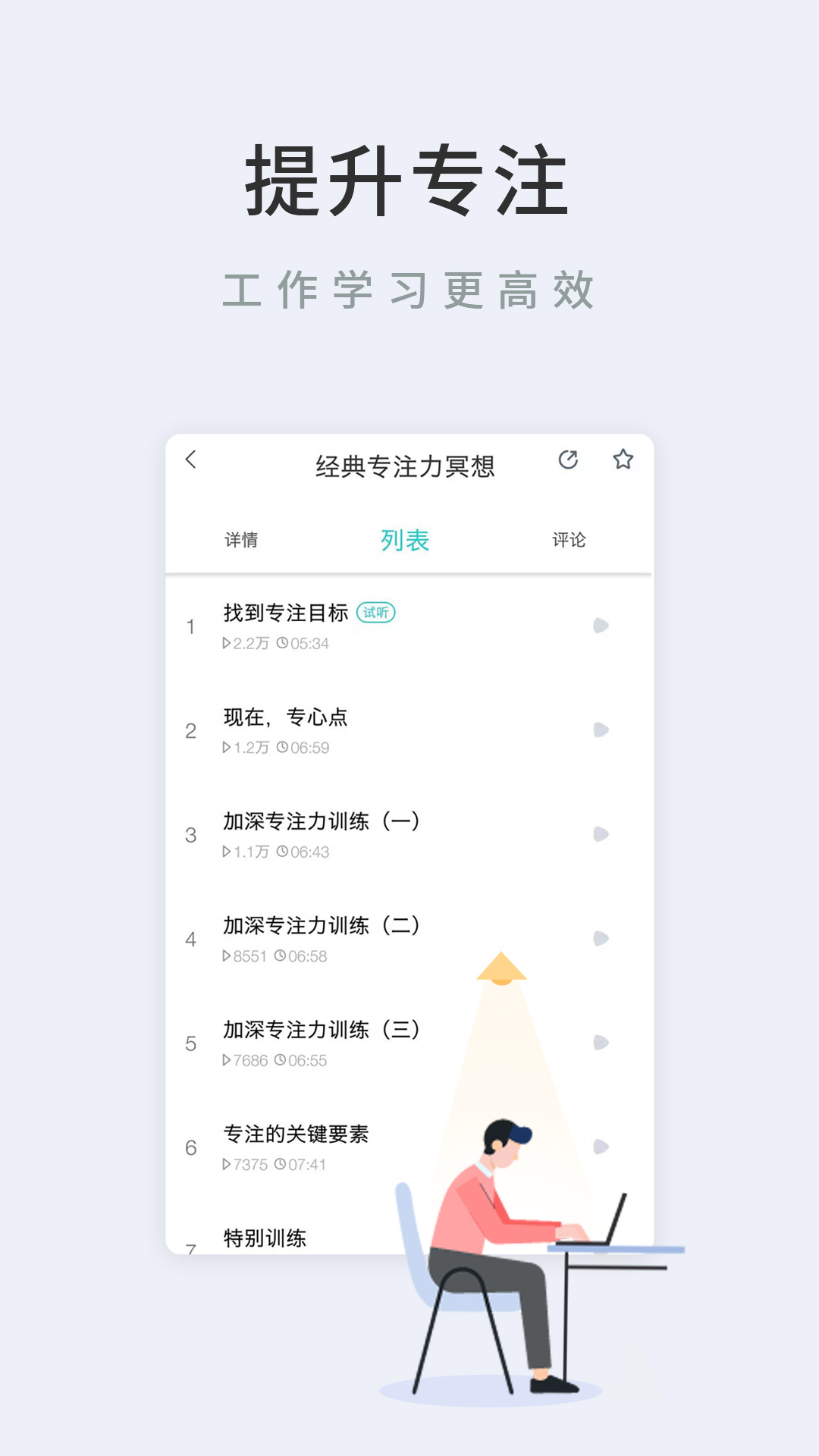 Now冥想_图片3