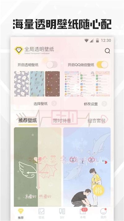 微信全局透明壁纸下载 微信全局透明壁纸app下载v8.2.2安卓版 3454手机软件