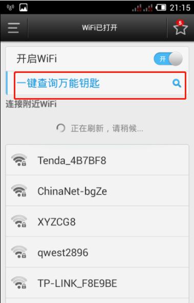 wifi 破解 器