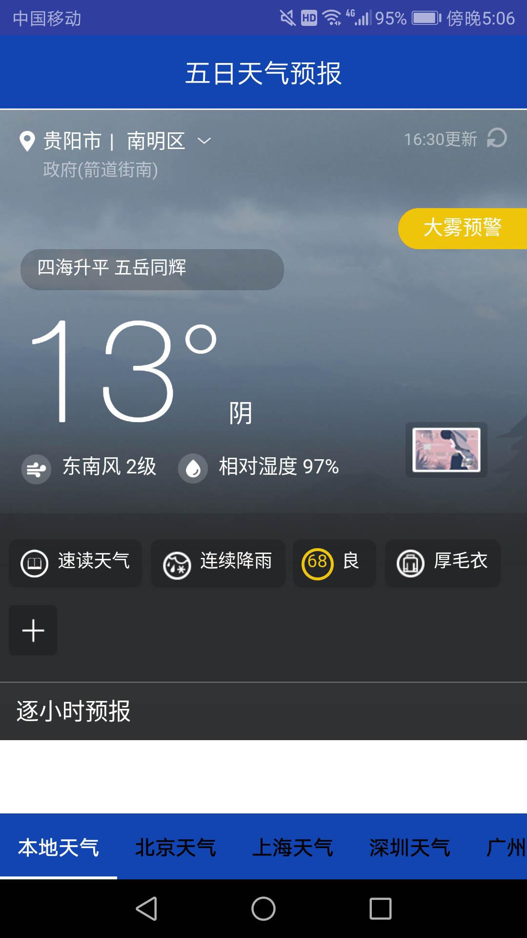 东京城天气预报15天查询 牡丹江东京城天气预报