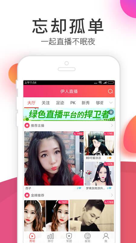 伊人直播下载-伊人直播app下载 v3.3.0