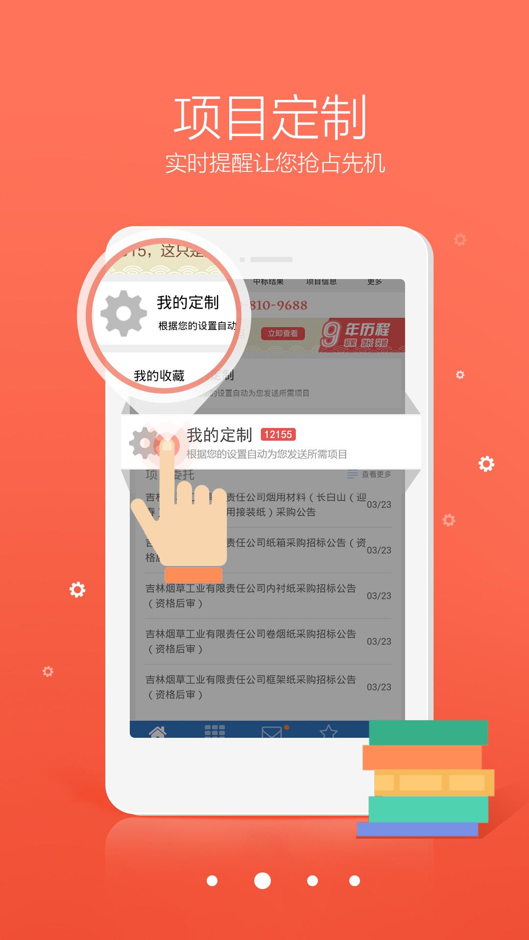 采招网_图片2