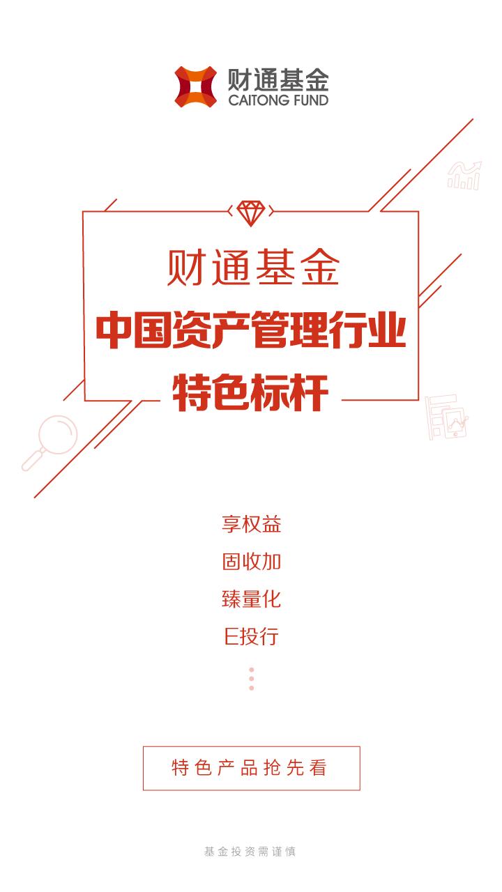 财通基金_图片1