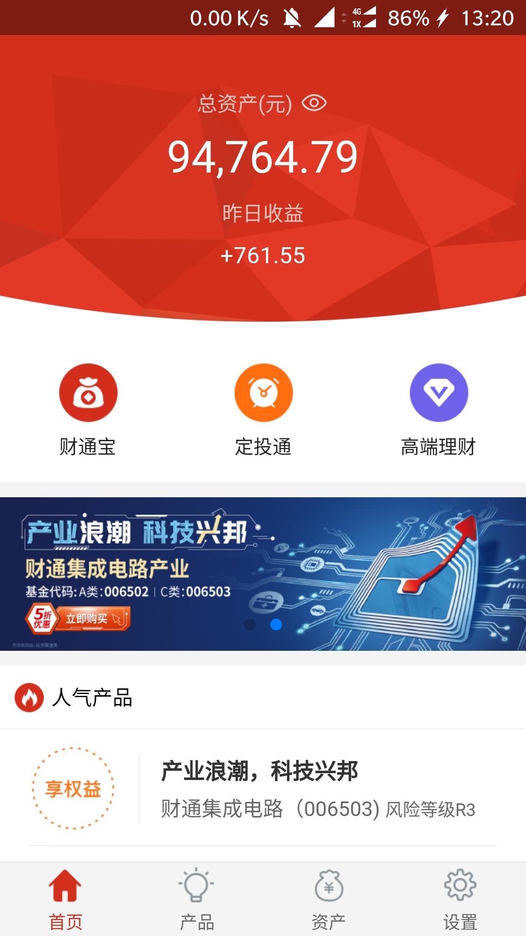 财通基金_图片2