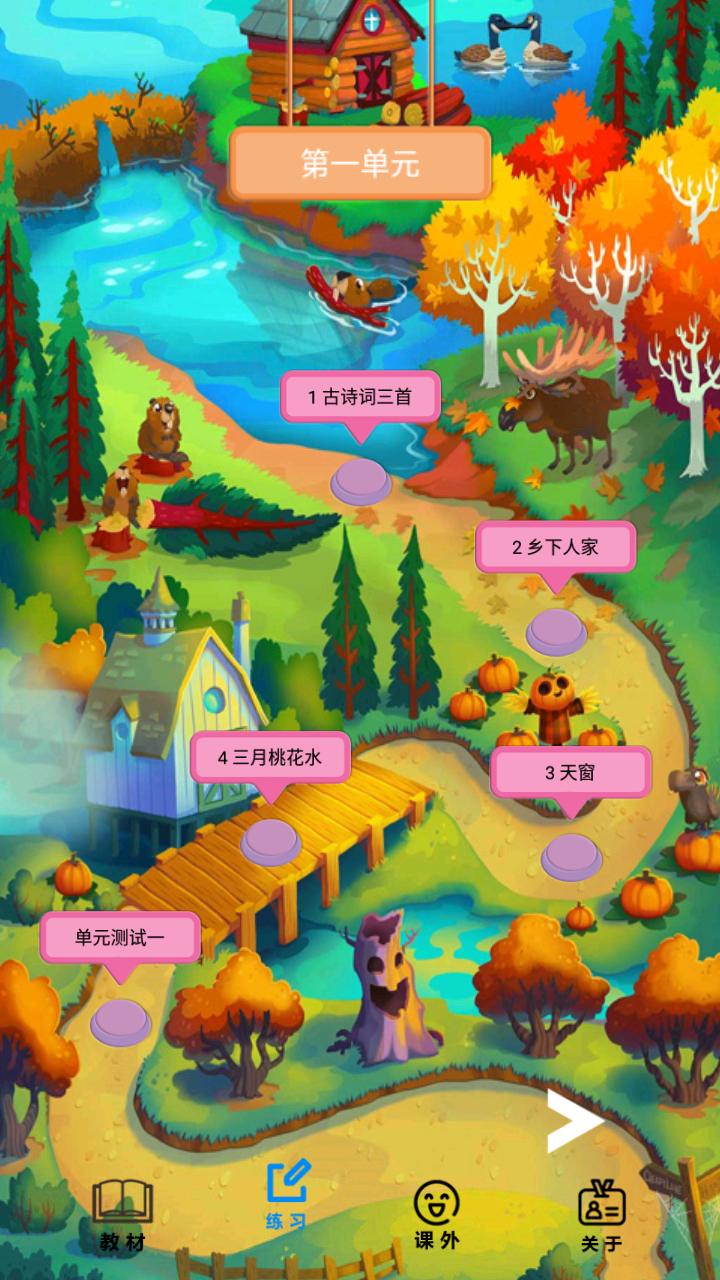 四年级语文下册部编版_图片1
