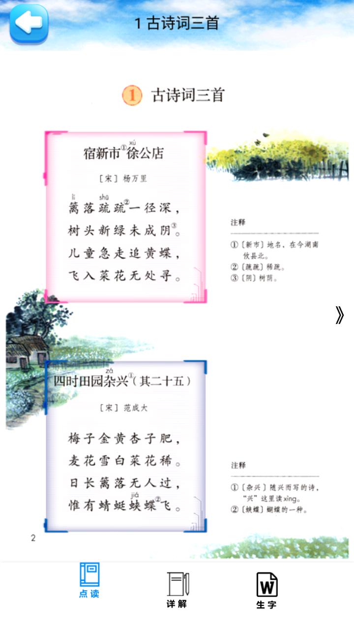 四年级语文下册部编版_图片2