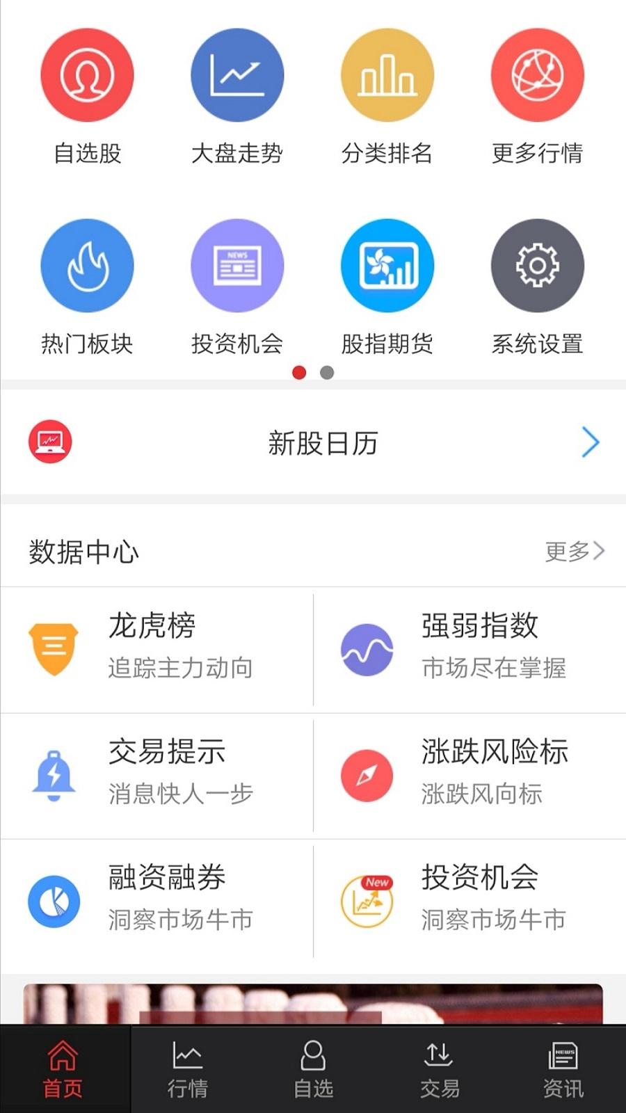 中金手机炒股_图片2