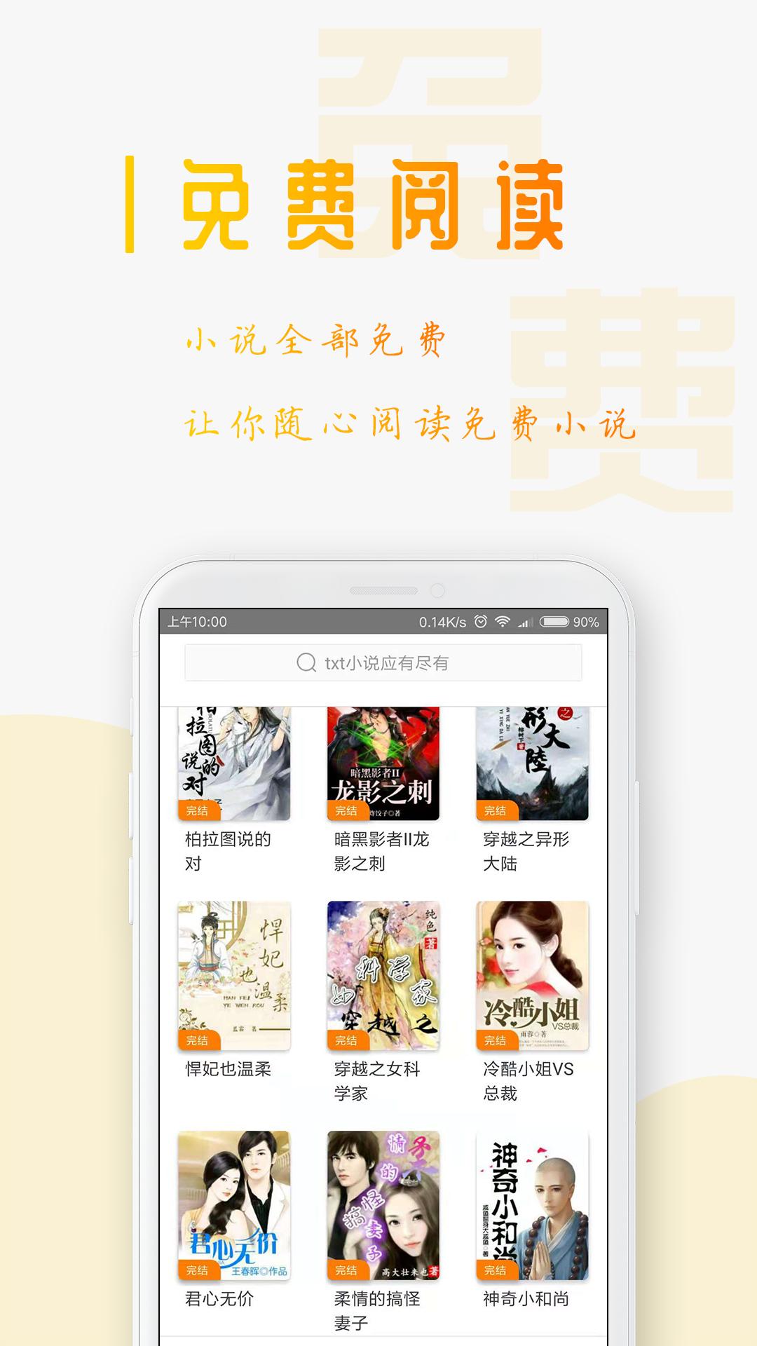 TXT全本免费小说阅读器_图片1