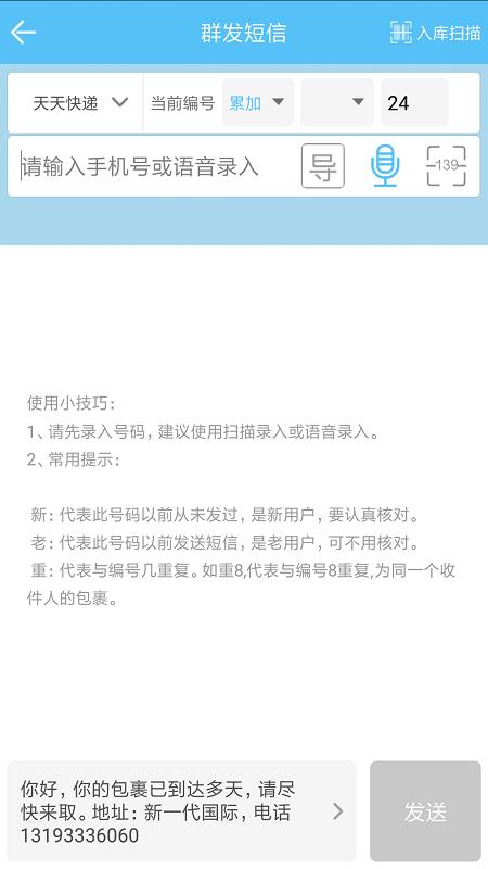 快递哥_图片2