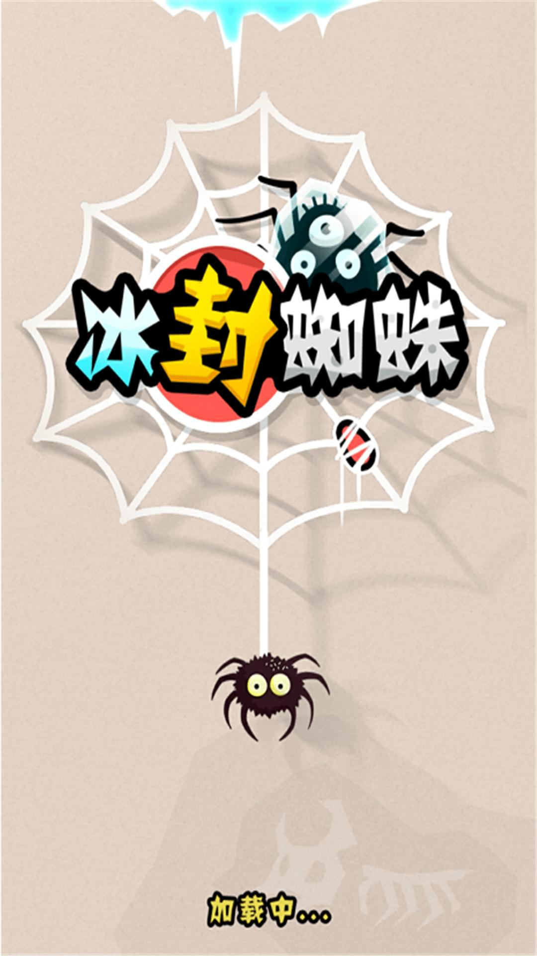 冰封蜘蛛_图片1