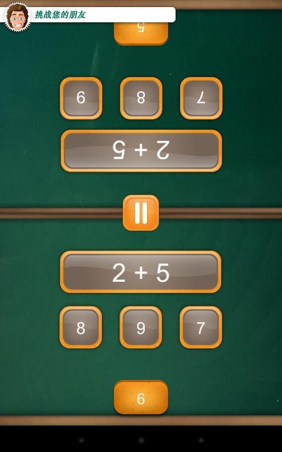 数学决斗2_图片2