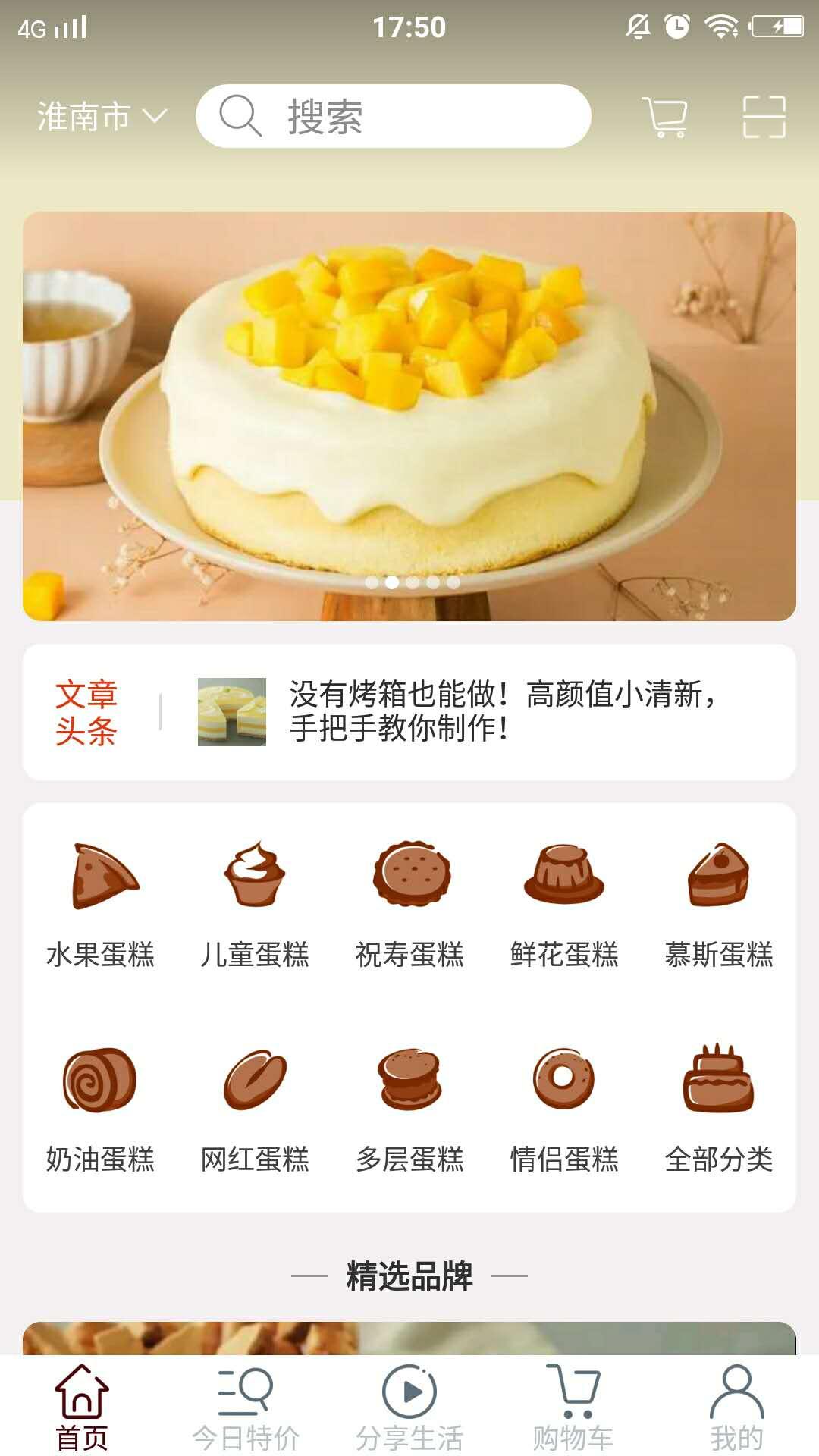 同城蛋糕汇_图片2