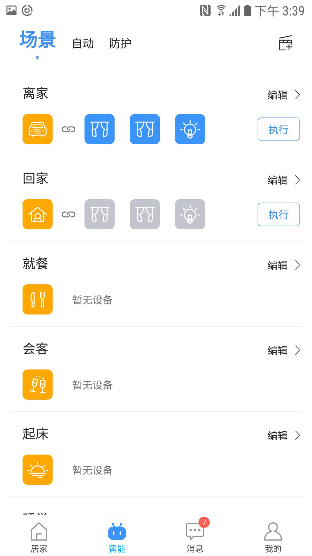 i尚家_图片2