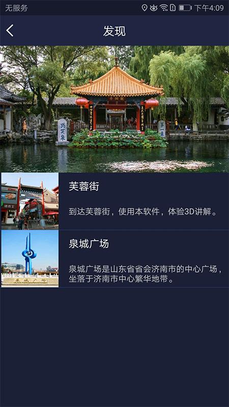 AR游济南_图片2