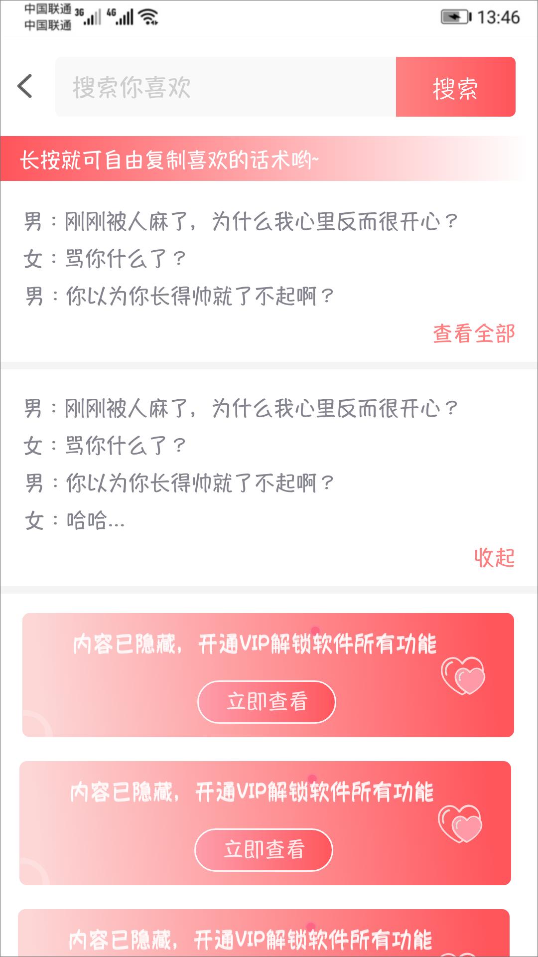 恋爱话术探探_图片2