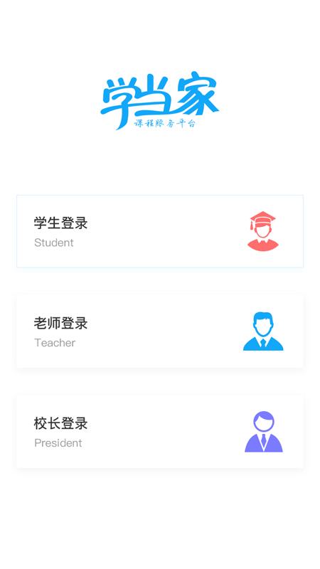 学当家云校_图片1