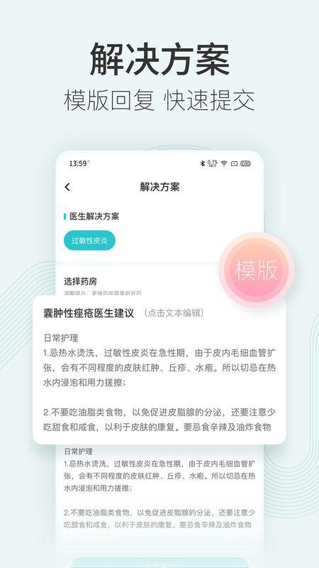 美图问医医生版_图片3