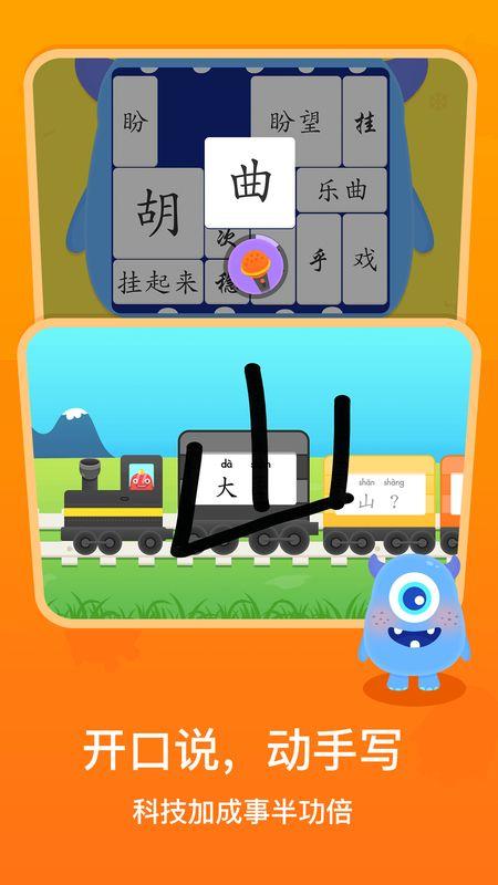 梯田AI拼音识字_图片2