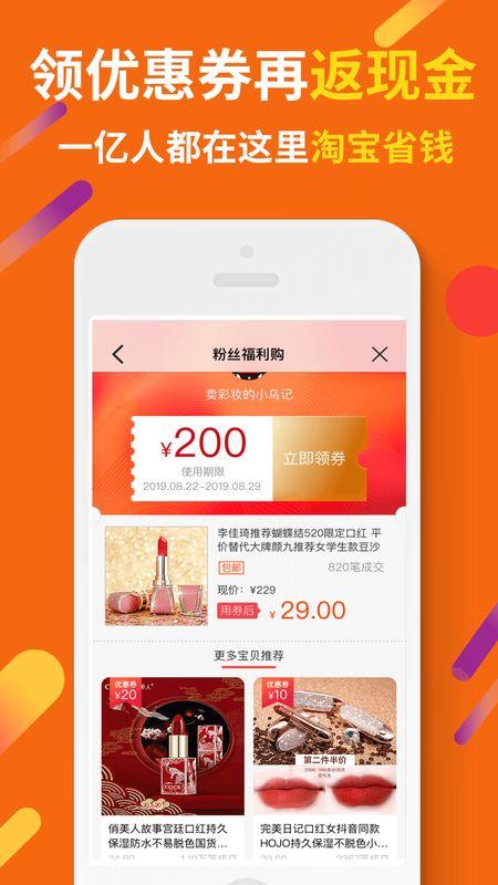 惠汪省钱_图片2