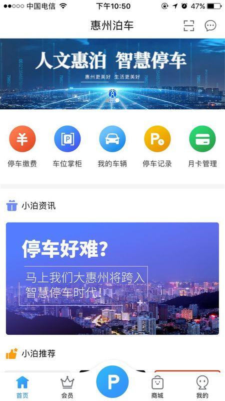 惠州泊车_图片1