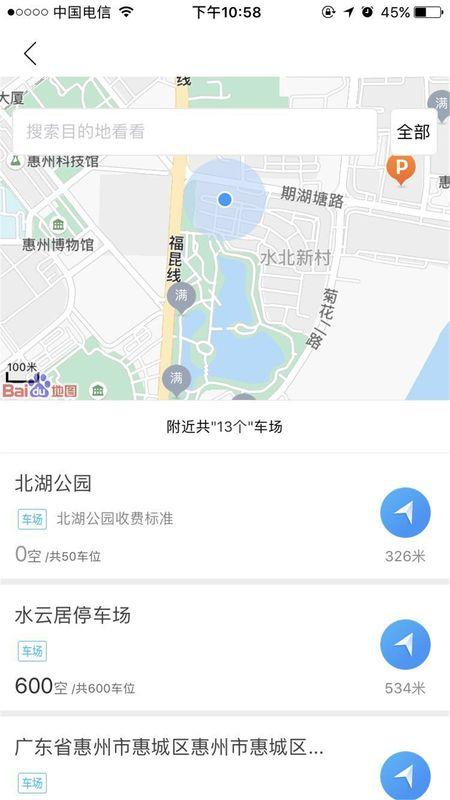 惠州泊车_图片2