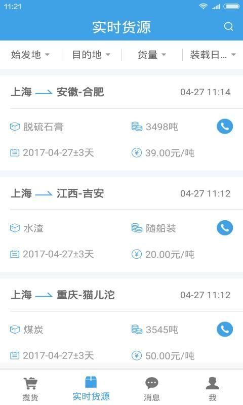 水陆联运网船东版_图片1