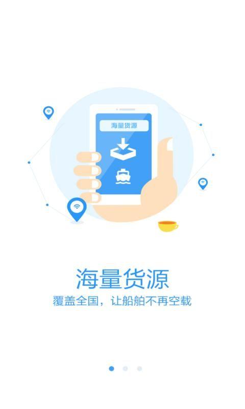 水陆联运网船东版_图片2