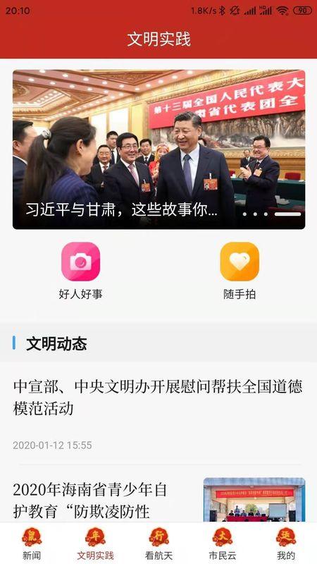 云上文昌_图片2