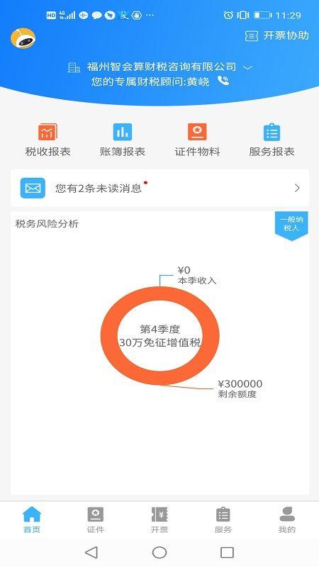 晓智财税_图片2