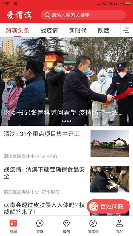 爱渭滨_图片1