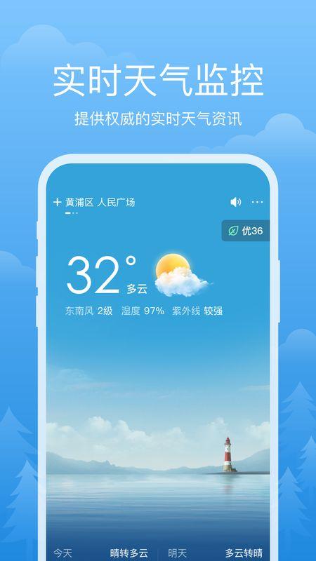 祥瑞天气_图片1