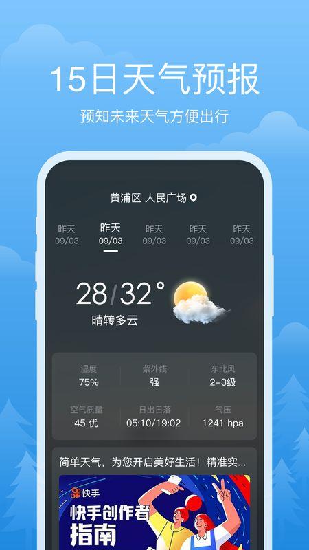 祥瑞天气_图片2