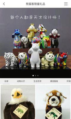 熊猫客_图片2