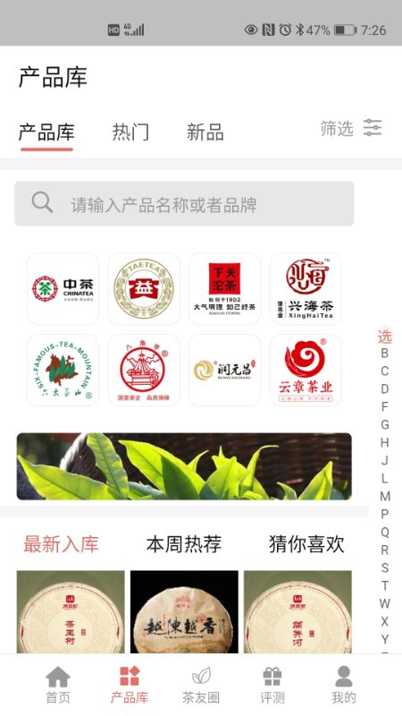 茶友网_图片2