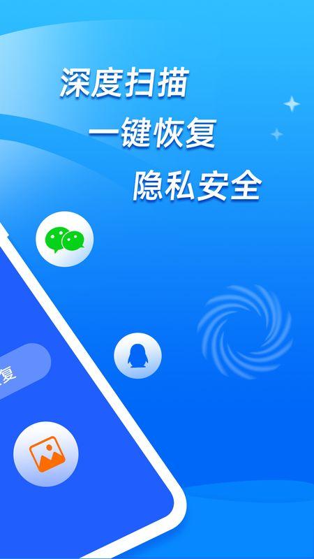手机恢复大师_图片2