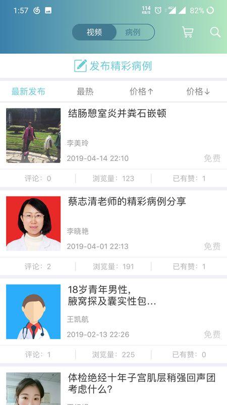 金医桥医生版_图片2