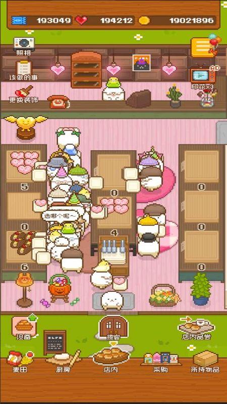 妖精面包房_图片2