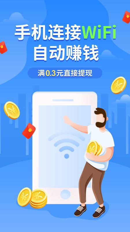 WiFi有钱_图片1