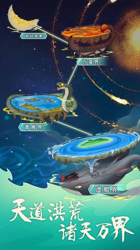 天道洪荒模拟器_图片2