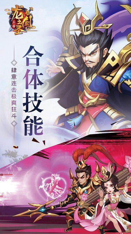 龙之剑圣_图片1